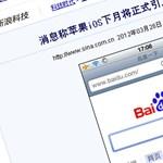 Az iOS része lesz a Baidu is - nem örül a Google