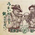 Japán sörforradalom