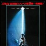 Most vehet eredeti Jedi visszatér-plakátot