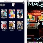 Ingyenes digitális újságok az Air France utasainak